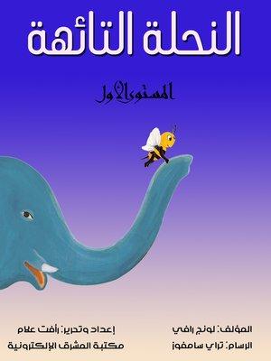 cover image of النحلة التائهة