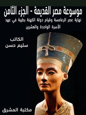 cover image of موسوعة مصر القديمة (8)