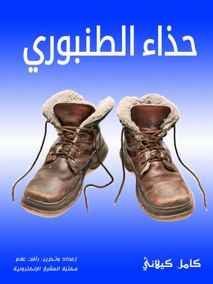 cover image of حذاء الطنبوري