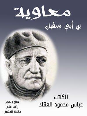 cover image of معاوية بن أبي سفيان