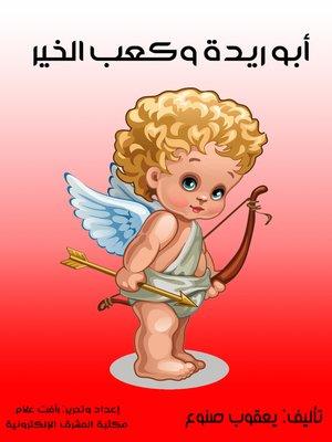 cover image of أبو ريدة وكعب الخير