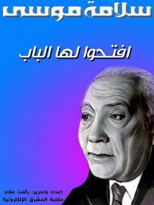 cover image of افتحوا لها الباب