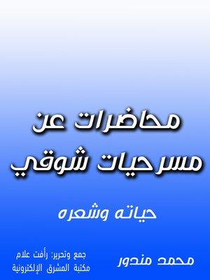 cover image of محاضرات عن مسرحيات شوقي