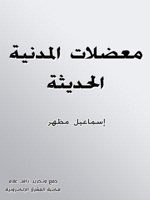 cover image of معضلات المدنية الحديثة