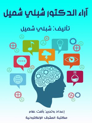 cover image of آراء الدكتور شبلي شميل