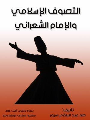 cover image of التصوف الإسلامي والإمام الشعراني