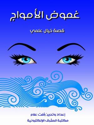 cover image of غموض الأمواج