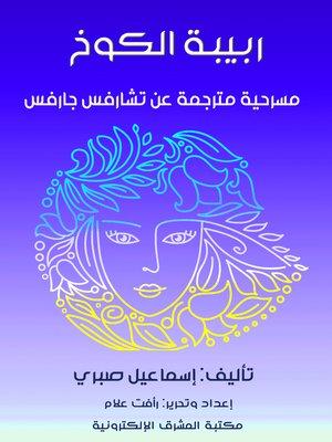 cover image of ربيبة الكوخ