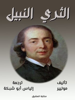 cover image of الثري النبيل