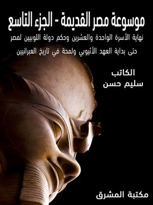 cover image of موسوعة مصر القديمة (9)
