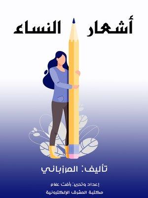 cover image of أشعار النساء