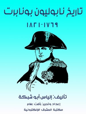 cover image of تاريخ نابوليون بونابرت