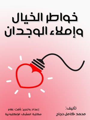 cover image of خواطر الخيال وإملاء الوجدان