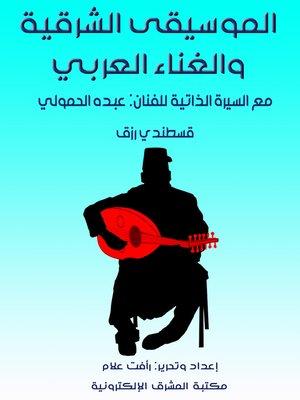 cover image of الموسيقى الشرقية والغناء العربي