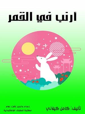 cover image of أرنب في القمر