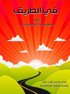 cover image of في الطريق