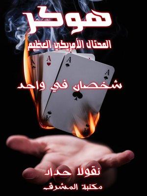cover image of هوكر المحتال الأمريكي العظيم