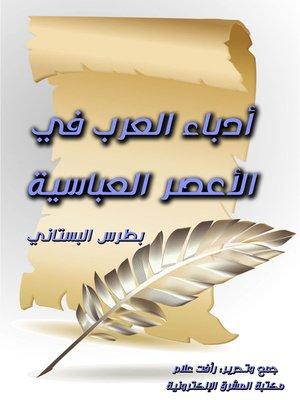 cover image of أدباء العرب في الأعصر العباسية