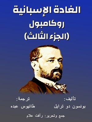 cover image of روكامبول (الجزء الثالث)