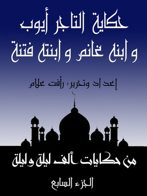 cover image of حكاية التاجر أيوب وابنه غانم وبنته فتنة