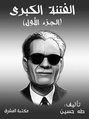 cover image of الفتنة الكبرى (الجزء الأول)