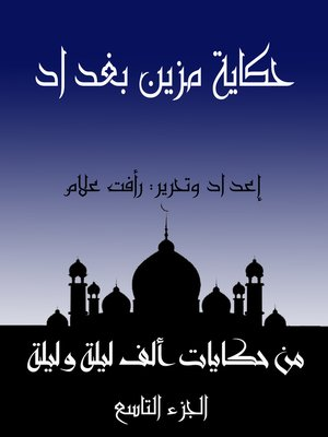 cover image of حكاية مزين بغداد