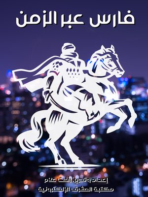 cover image of فارس عبر الزمن