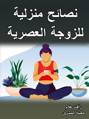 cover image of نصائح منزلية للزوجة العصرية