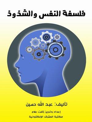 cover image of فلسفة النفس والشذوذ