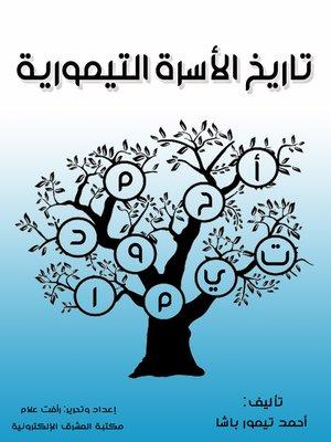 cover image of تاريخ الأسرة التيمورية
