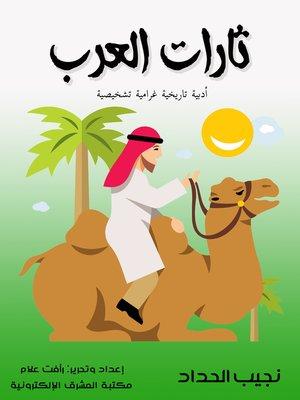 cover image of ثارات العرب