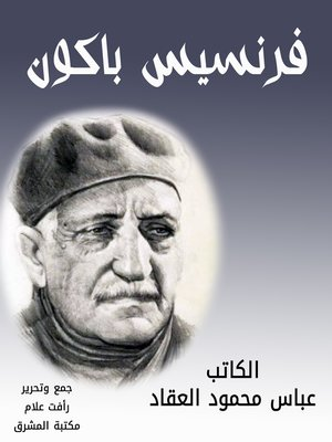 cover image of فرنسيس باكون