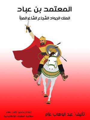 cover image of المعتمد بن عَبَّاد