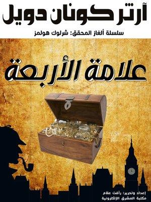 cover image of علامة الأربعة