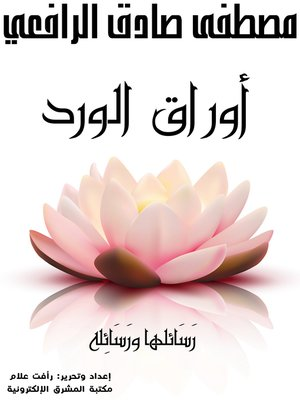 cover image of أوراق الورد