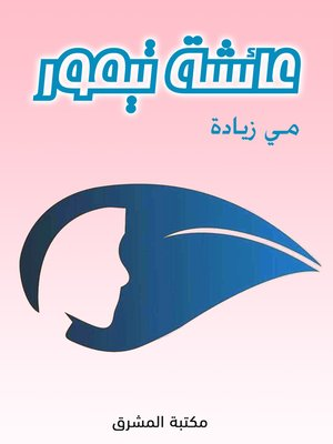 cover image of عائشة تيمور