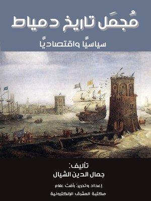 cover image of مُجمَل تاريخ دمياط