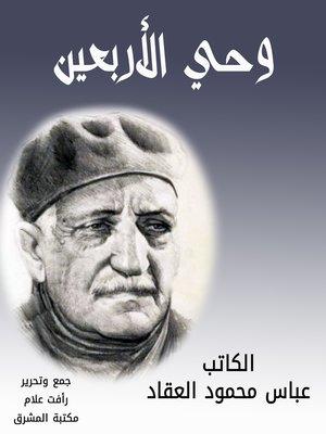 cover image of وحي الأربعين