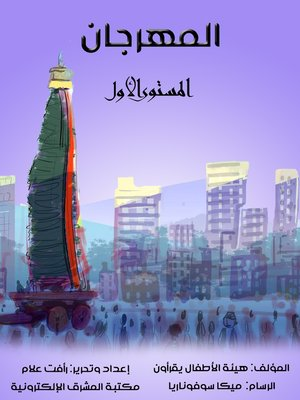 cover image of المهرجان