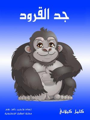 cover image of جد القرود