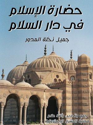 cover image of حضارة الإسلام في دار السلام