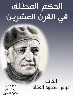 cover image of الحكم المطلق في القرن العشرين