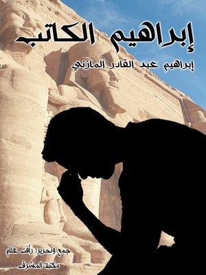 cover image of إبراهيم الكاتب