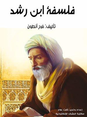 cover image of فَلسَفَةُ ابنِ رُشْد
