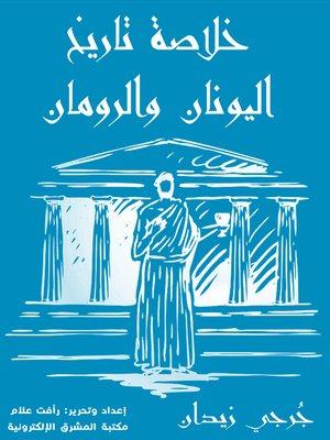 cover image of خلاصة تاريخ اليونان والرومان