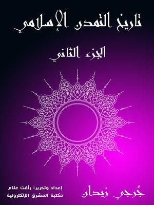 cover image of تاريخ التمدن الإسلامي