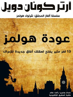 cover image of عودة هولمز