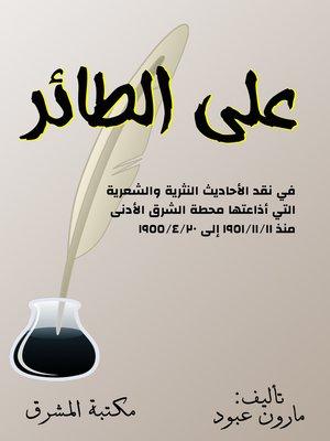 cover image of على الطائر