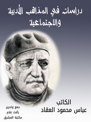 cover image of دراسات في المذاهب الأدبية والاجتماعية