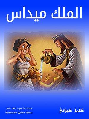 cover image of الملك ميداس